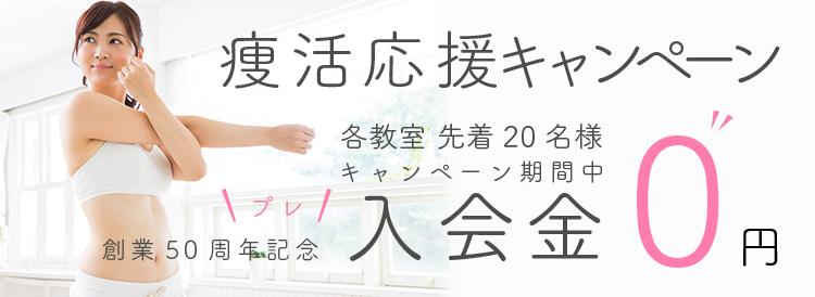 プレ50周年記念痩活応援キャンペーン